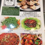 蓬溪閣 - メニュー5 野菜料理 麻婆春雨に惹かれますが何と言っても茄子の山椒炒めでしょう