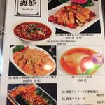 蓬溪閣 - メニュー6 海鮮料理です エビが美味しそう 今度食べよう