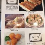 蓬溪閣 - メニュー8 点心とスープ 小籠包も食べたいな この後はドリンクメニューとデザート類が続きます