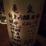 蔵の和Bar フクワウチ  -