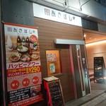 大酒食堂 あきぼし -