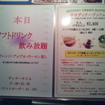 Okuraresutoranyokohamabuffeandodainingusafaia - 店頭のメニュー看板
