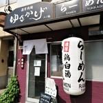 濃厚鶏麺 ゆきかげ - 外観