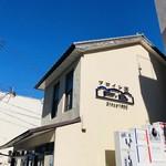 フロイン堂 - 阪急・岡本駅からすぐ!この辺りは石畳が敷かれた細い路地が入り組むお洒落なセレブタウンですよ♡