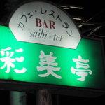 彩美亭 - 外観写真:道路沿いのライトアップした看板です。これが目印です。