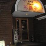 彩美亭 - 店舗の入り口です。