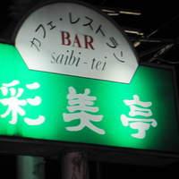 彩美亭 - 道路沿いのライトアップした看板です。これが目印です。