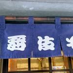 歌舞伎そば - 暖簾が鯔背です。