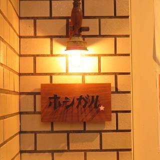 2019年9月20日☆姉妹店「炉端ホシガル」が渋谷にオープン