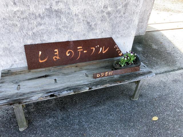 興 居島 カフェ
