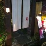 和彩dining 花 - 入り口