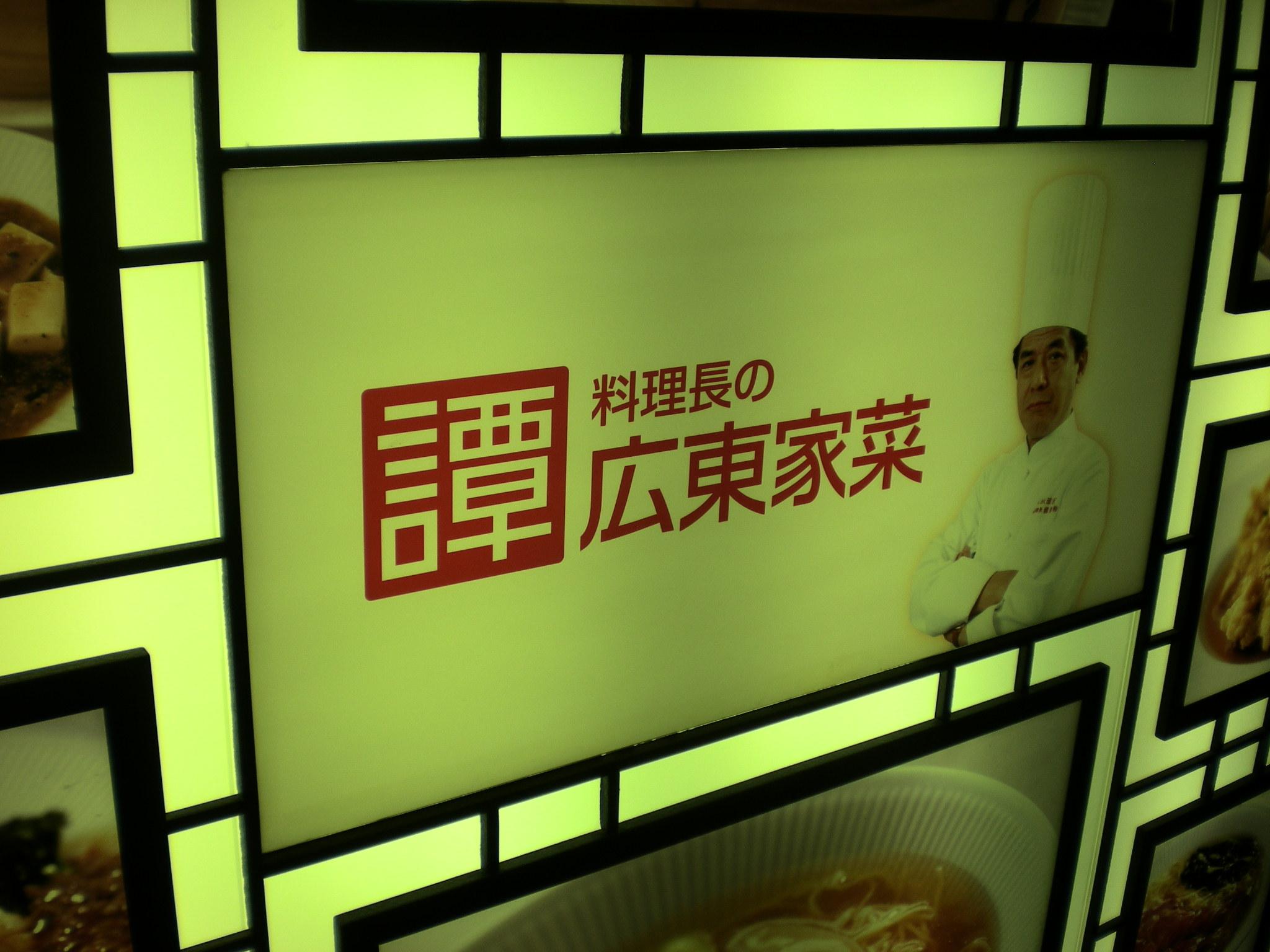 譚料理長の広東家菜