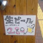 Menyafukutohachi - 外観