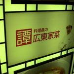 譚料理長の広東家菜 - 看板