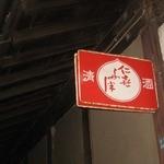 1185557 - 仁喜多津 クラッシック琺瑯看板