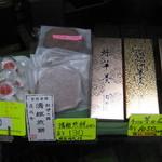 御菓子司 有田屋 - 銘菓 清姫煎餅