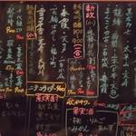 118503977 - 日本酒メニュー