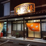 中華ダイニング 海菜楼 - 【2019.10.28(月)】店舗の外観