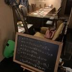 ビストロ アマービレ - 内観