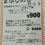 118513223 - まぶしめしセット