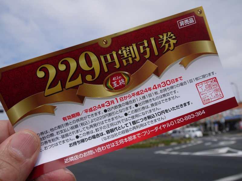 餃子の王将 深井店