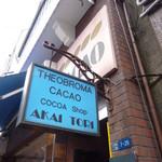 COCOA SHOP AKAITORI - 看板の横の階段を上がって行きます。