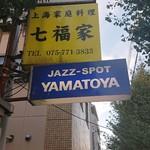 ヤマトヤ - 外観写真: