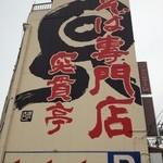 焼そば専門店 突貫亭 - 圧倒的な壁画!