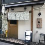 森川 - お店の外観