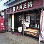大阪王将 - 駅前です