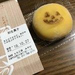 餅工房みやび - 料理写真:期間限定 かぼちゃ大福