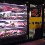 11857124 - 入り口にお肉のショーけーす!!!