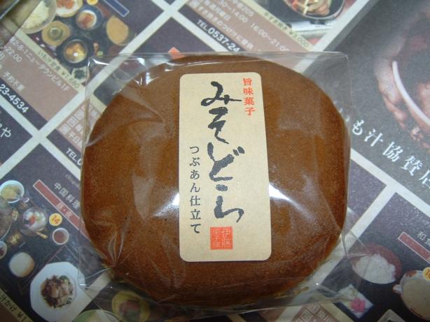 伊藤菓子店
