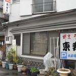 東寿司 - 多磨霊園駅北交差点角