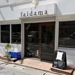 食堂 ファイダマ - 店舗外観