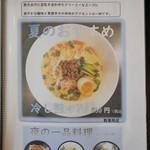 柏担々麺 -