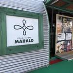 バウムクーヘン専門店 MAHALO - こんな可愛らしい倉庫みたいなお店です☆彡