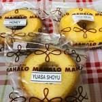 バウムクーヘン専門店 MAHALO - ひとつひとつ個装されているので、お土産にも最適♡