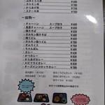 熱娘食堂 -