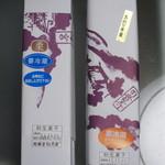 11859616 - 栗入り小鹿・あがり羊羹パッケージ 11.11.17.