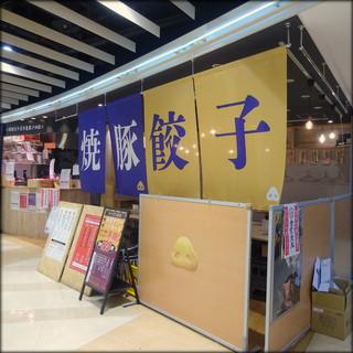 金賞焼豚 札幌ラフィラ店