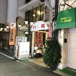 八紘 - 店舗入口 前は思いっきり風●店 笑
