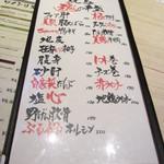 焼鳥 大自然 - 焼鳥は大体一本100円から200円と言った価格設定になってました。