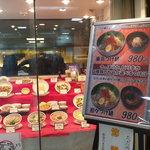東京中華食堂 - 外観