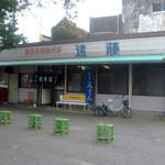 遠藤 - 飯沼観音の駐車場にある店舗