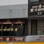 星乃珈琲店 - [外観] 新宿通り 対岸からみたお店の外観 全景♪W