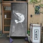 あかし - 店舗入口