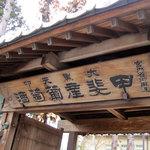 11863849 - 日本ワインの歴史はここで聞けます・・葡萄酒はむかし薬だったそうだ