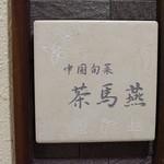 中国旬菜 茶馬燕 - 看板