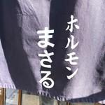 118645818 - 暖簾